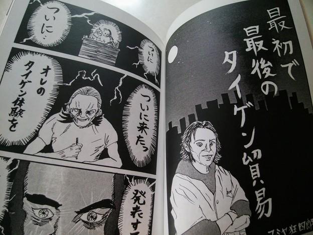 マミヤ狂四郎