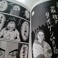 Photos: マミヤ狂四郎