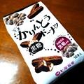 Photos: 七尾製菓の半生かりん糖ドーナッツ