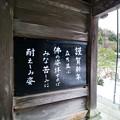 Photos: 米子市 総泉寺