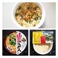 Photos: イトメン 山菜うどん