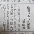 写真: 朝刊ニュース