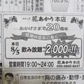 Photos: 花あかり
