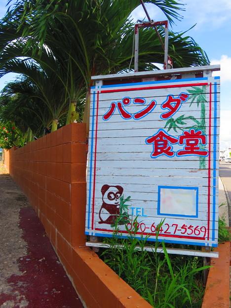 パンダ食堂
