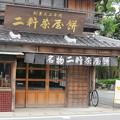 二軒茶屋餅 (一)