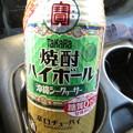 Photos: 焼酎ハイボ-ル