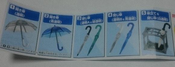 誰得?!俺得!!シリーズ ビニール傘