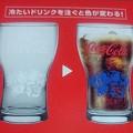 Photos: コカ・コーラ コールドサイングラス