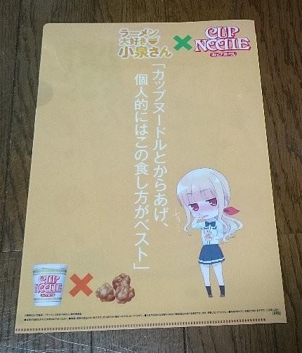 セブンイレブン限定 ラーメン大好き小泉さん オリジナル描き下ろしクリアファイル