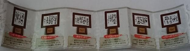 相田みつを美術館 ミニチュア・アート・コレクション