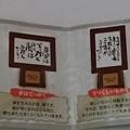 Photos: 相田みつを美術館 ミニチュア・アート・コレクション