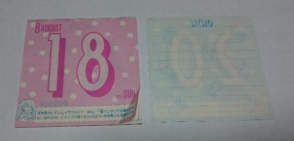 りぼんの付録 1991年8月号