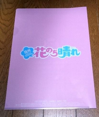 ファミリーマート限定 花のち晴れ A4サイズオリジナルクリアファイル