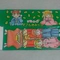 りぼんの付録 1992年1月号