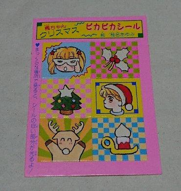 りぼんの付録 1992年12月号