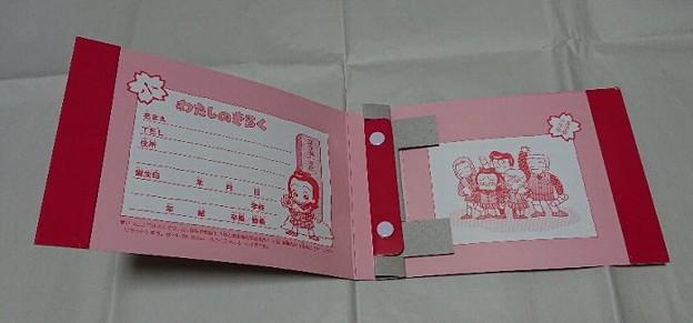 りぼんの付録 1993年3月号