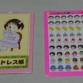 Photos: りぼんの付録 1993年4月号