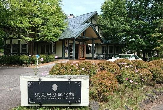 写真: 軽井沢旅行4 浅見光彦記念館