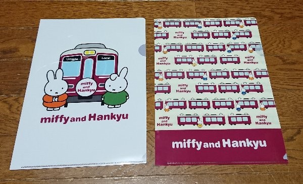 miffy and Hankyu クリアファイル2枚セット
