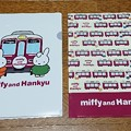 Photos: miffy and Hankyu クリアファイル2枚セット