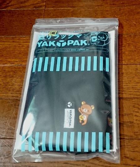 ローソン限定版 リラックマ × YAK PAK メッセンジャーバッグ  LIMITED ver.