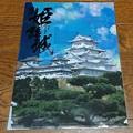 Photos: 姫路城2