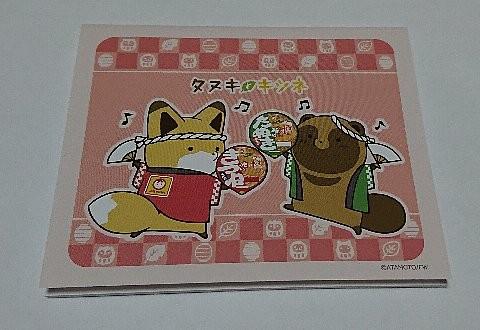 セブンイレブン限定 タヌキとキツネメモ帳