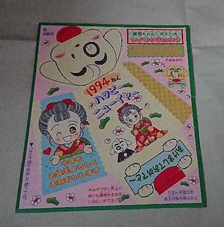 りぼんの付録 1994年1月号