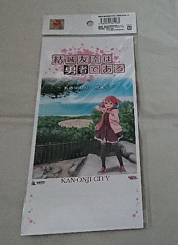 結城友奈は勇者である 讃州中学文化祭in観音寺市2 6