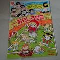 Photos: りぼんの付録 1994年4月号