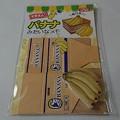 Photos: 栄養満点! バナナみたいなメモ