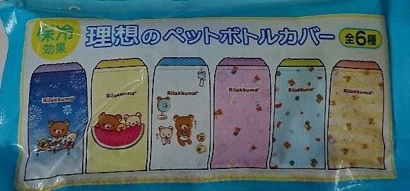 Photos: リラックマ 理想のペットボトルカバー