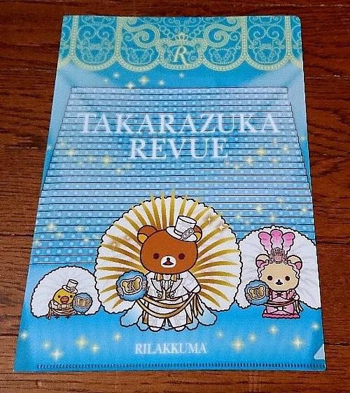 TAKARAZUKA REVUE RILAKKUMA クリアファイル