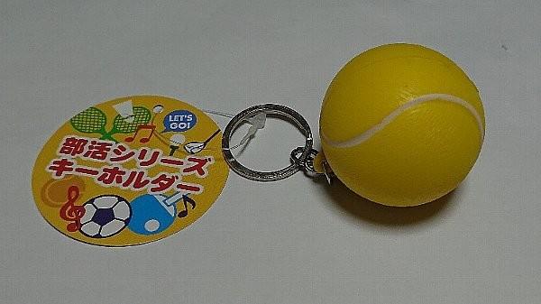 部活シリーズキーホルダー テニスボール