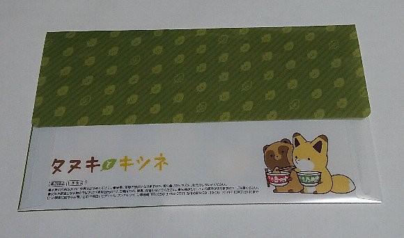セブンイレブン限定 タヌキとキツネ マスクケース