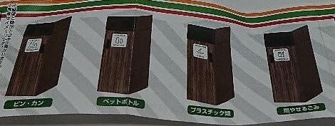 1/12 セブン-イレブンのゴミ箱