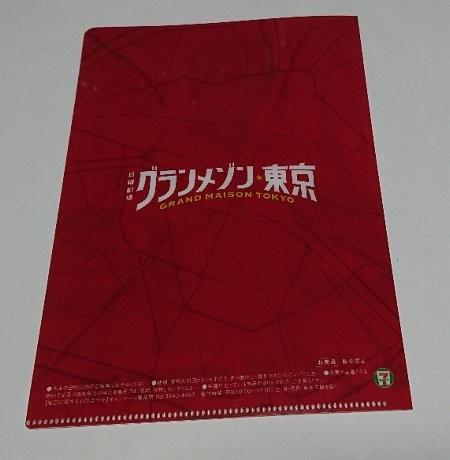 セブンイレブン限定 日曜劇場 グランメゾン東京 オリジナルデザインA5クリアファイル