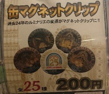 2019神戸ルミナリエ グッズ