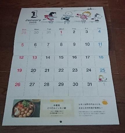レタスクラブ SNOOPYカレンダー2020