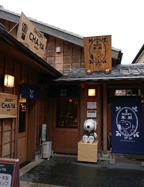 伊勢旅行2 スヌーピー茶屋