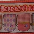 Photos: お茶猫 理想のペットボトルカバー