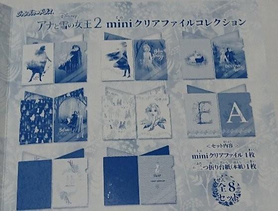 Photos: アナと雪の女王2 miniクリアファイルコレクション