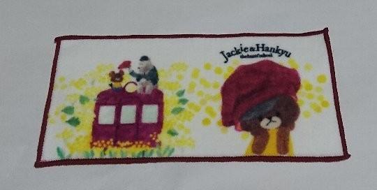 くまのがっこう×阪急電鉄 Jackie&Hankyu ハッピーバッグ