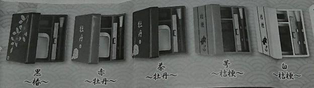 ミニチュア習字セット
