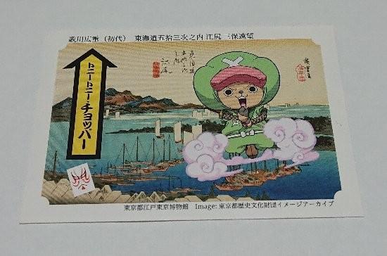 Photos: ワンピース 東海道五拾三次コラボカード