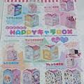 Photos: いちご新聞 HAPPYキャラBOX