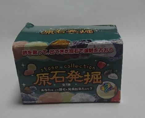 Photos: 原石発掘