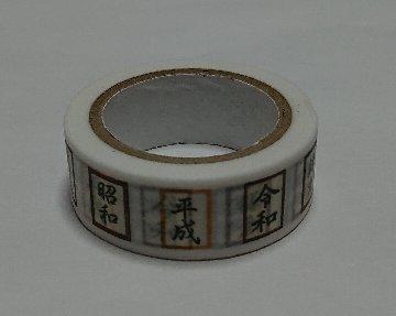 Photos: マスキングテープ お勉強 元号