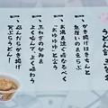 Photos: どん兵衛×ゆゆゆコラボセット