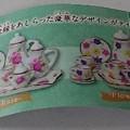 ミニチュア茶器セット 英国シリーズ